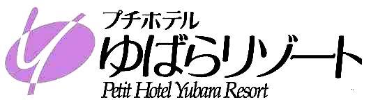 プチホテルゆばらリゾートロゴ